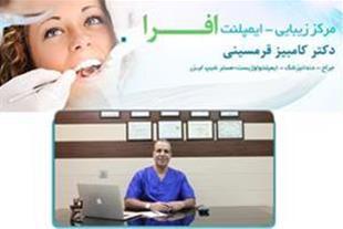 کاشت تخصصی دندان ایمپلنت در تهران