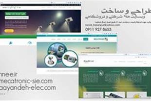طراحی وبسایت،بهینه سازی وبسایت،وبسایت فروش کالا