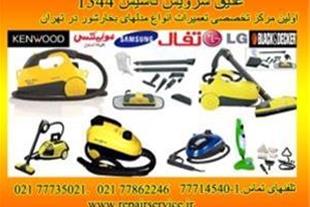 عتیق سرویس تعمیرات و خدمات پس از فروش انواع مدلهای