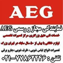 نمایندگی ومجاز و رسمی تعمیرات AEG