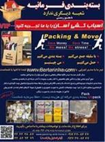 بسته بندی لوازم منزل برای خارج از کشور