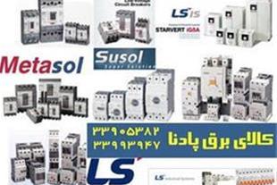 فروش محصولات برق صنعتی شرکت LS  کره
