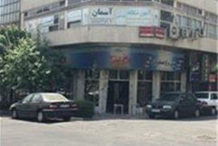 آپارتمان تجاری یوسف آباد