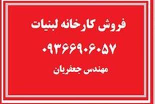 فروش کارخانه لبنیات دراصفهان(به صورت تمام اقساط)