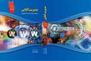 کتاب مدیریت آنلاین (جلد اول)