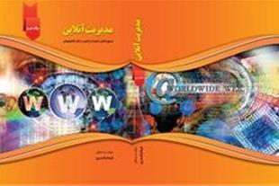 کتاب مدیریت آنلاین (جلد دوم)