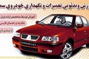 مجموعه آموزش تعمیرات خودرو زانتیا