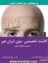 کاشت  موی تخصصی ایران هیر
