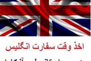 اخذ وقت سفارت انگلیس  با نازلترین قیمت + مشاوره
