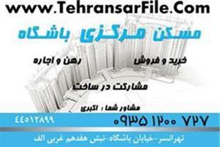فروش اپارتمان تک واحدی تهرانسر