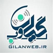 گیلان وب ، طراحی وب سایت در رشت و گیلان