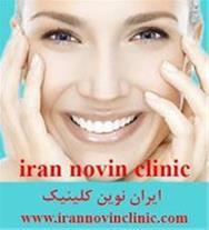 کلینیک ایران نوین