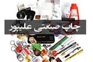 چاپ صنعتی علیپور