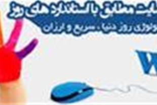 طراحی وب سایت در استان قزوین
