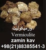 Vermiculite خرید و فروش ورمیکولیت