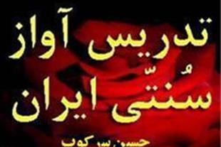 آموزش آواز سنتی ایران