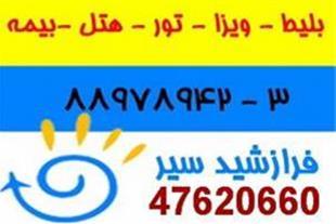 ویزا ایران - بلیط و رزرو هتل ایران