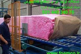ارائه خدمات فنی مهندسی جهت تولید فوم سرد , ابر سرد