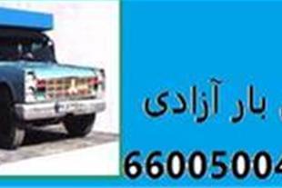 نیسان بار آزادی  66005004