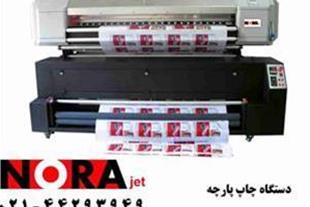 فروش دستگاه چاپ پارچه - 1