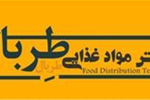 بزرگترین شرکت پخش مواد غذایی عمده تهران