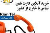 فروش کارت تلفن خارج از کشور کیان تل
