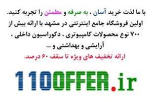 www.110offer.ir
