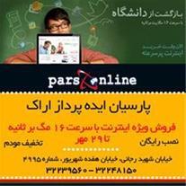 پارسیان ایده پرداز اراک - نماینده رسمی پارس آنلاین