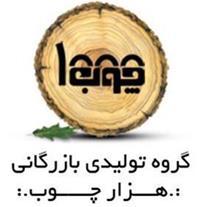 کالای چوب امیری - 1000 دکور - چوب - چوب روسی و خشک