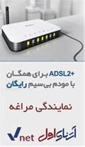 اینترنت پر سرعت ADSL آشنای اول و مخابرات در مراغه