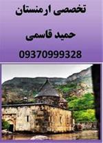 تور ارمنستان | تور ارمنستان پاییز 93