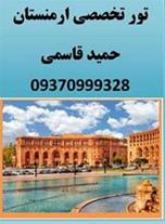شرکت خدمات مسافرتی مسافران جهانگرد 88415700