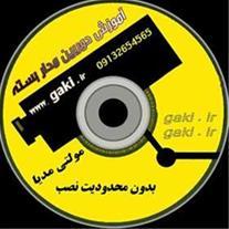CD  آموزش دوربین مدار بسته