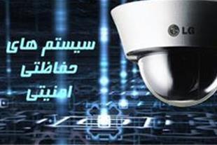 طراحی و اجرای سیستم های امنیتی و مداربسته