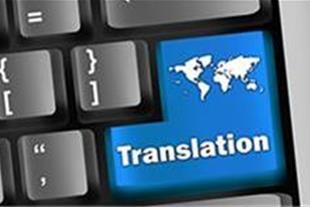 ترجمه با کیفیت وقیمت مناسب - 1