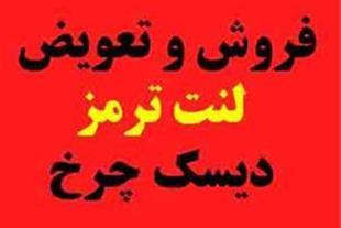 خدمات تخصصی لنت ترمز محمدی