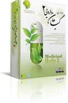 نرم افزار گیاهان دارویی 2