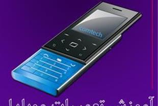 آموزشگاه تعمیرات گوشی تلفن همراه موبایل