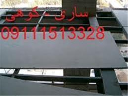 ورق ایرانیت صاف - 1