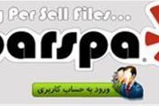 """فروش فایل با فروشگاه ساز """"رایگان"""" پارس پا - 1"""