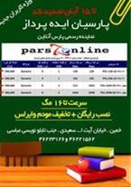 اینترنت پرسرعت پارس آنلاین -خمین