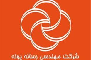 استخدام نیرو در اصفهان
