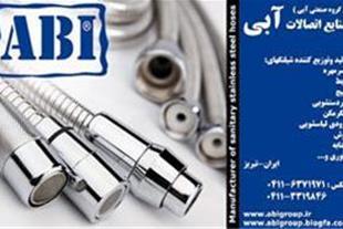 صنایع اتصالات آبی (گروه صنعتی آبی) تولیدکننده لواز
