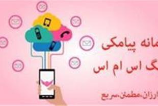 جامع ترین سامانه پیامک (تورنگ اس ام اس)