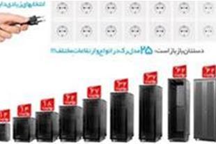 فروش ویژه رک در استان کرمان