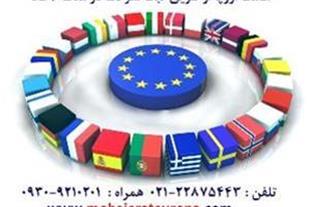اقامت اروپا از طریق ثبت شرکت