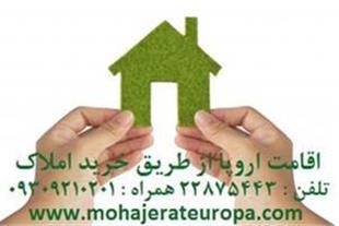 اقامت اروپا از طریق خرید املاک