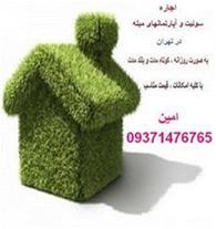 اجاره روزانه سوئیت و آپارتمان مبله در تهران