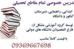 تدریس خصوصی تمام مقاطع تحصیلی در شیراز