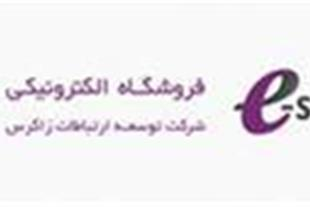 فروشگاه الکترونیکی توسعه ارتباطات زاگرس